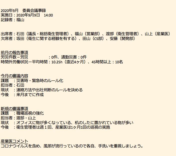 議事録サンプル